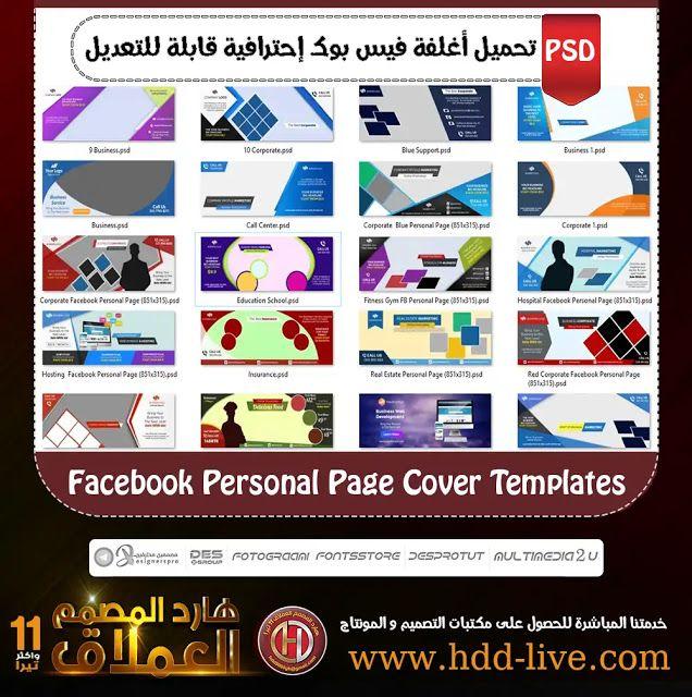 تحميل أغلفة فيس بوك إحترافية قابلة للتعديل بصيغة Psd Cover Template Facebook Cover Template Facebook Cover