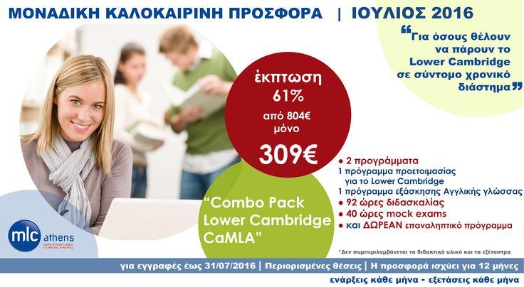 """Μοναδική καλοκαιρινή προσφορά Ιούλιος 2016 """"Combo Pack Lower Cambridge"""" Book now: info@mlcathens.gr   2103643039 mlc athens - Think English www.mlcathens.gr https://www.facebook.com/mlcathens"""