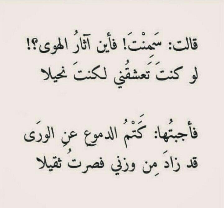 اشعار فصحى Funny Arabic Quotes Arabic Quotes Some Words