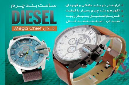 ساعت بند چرم دیزل مدل Mega Chief - 1