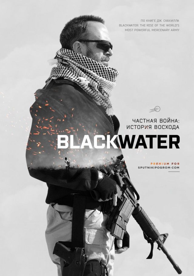 История восхода компании Blackwater
