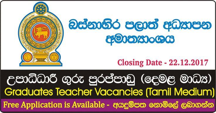 Graduates Teacher Vacancies (Tamil Medium) - Western Provincial Ministry of Education