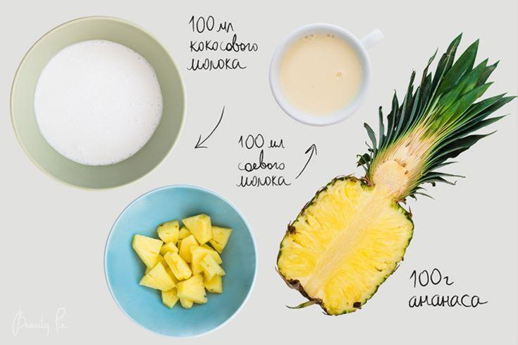 Рецепт безалкогольная пина колада