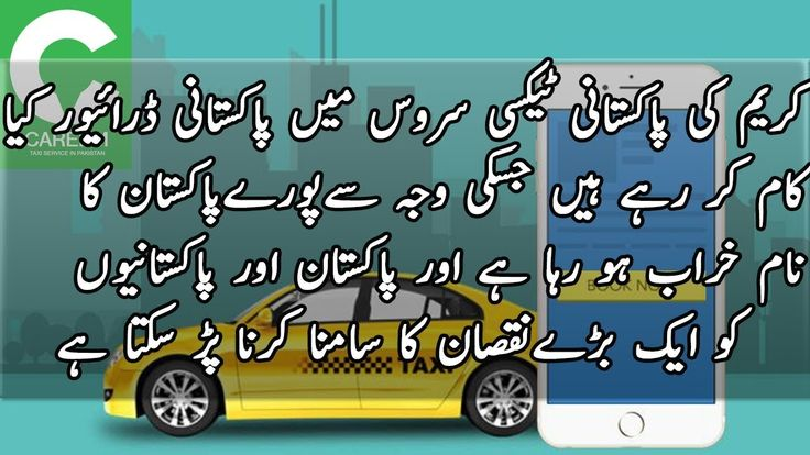 a Very Strong Message for careem pakistan Cab Drivers Who Shamelessly Ha...