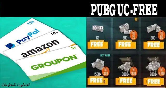 Pubg Uc Free In 2021 Free Company Logo Tech Company Logos