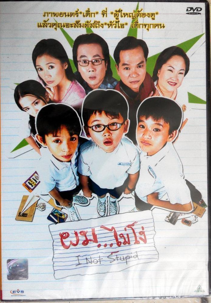 I NOT STUPID [DVD R0] Jack Neo, Yun Xiang, Richard Low, Singapore Kids Comedy