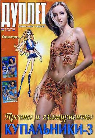 Вязание крючком бикини Бюстгальтер Трусики Шорты Купальники от DupletMagazines