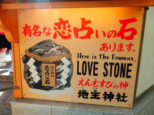 Love Stone, Kyoto, 2013