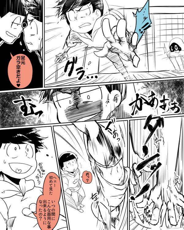 長兄松が喧嘩してる漫画①