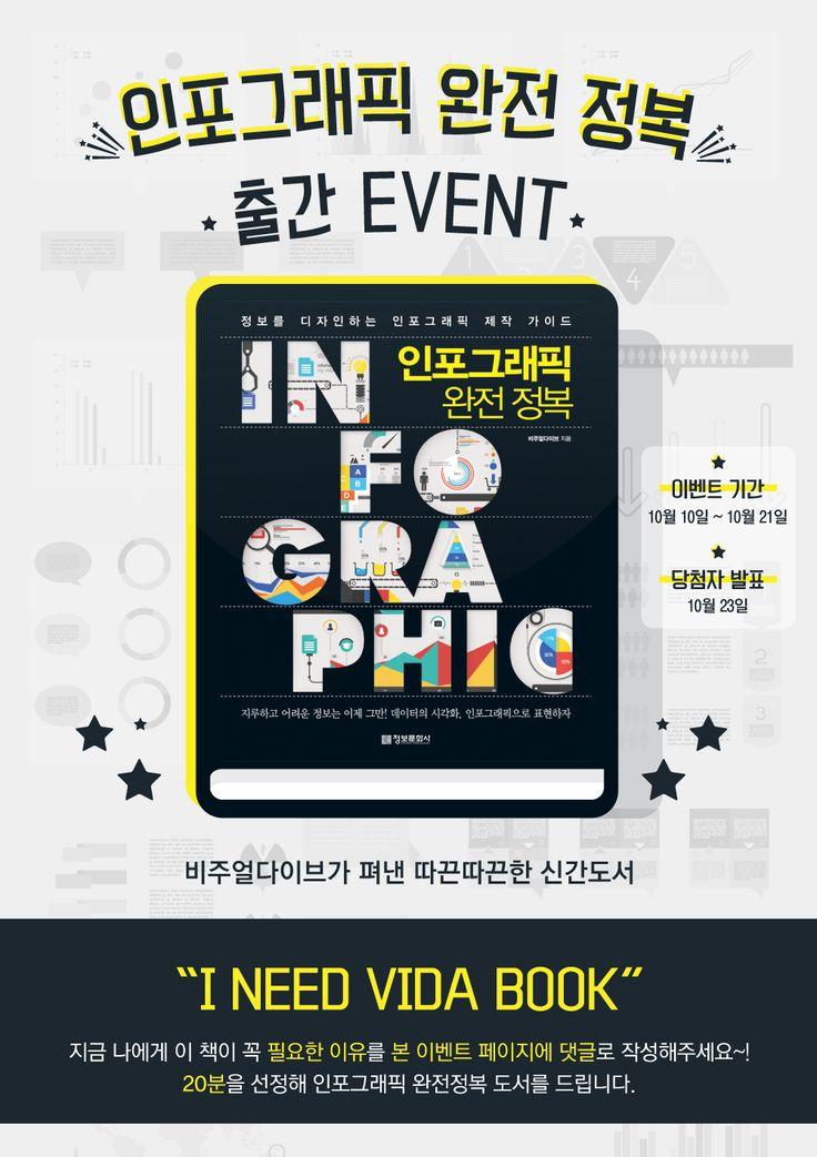 [이벤트] 비주얼다이브 첫 출간 이벤트! #Event / #Infographic ⓒ 비주얼다이브 무단 복사·전재·재배포 금지