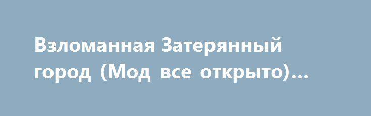 Взломанная Затерянный город (Мод все открыто) на Андроид http://apk-gamer.ru/1765-vzlomannaya-zateryannyy-gorod-mod-vse-otkryto-na-android.html