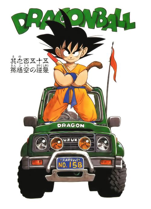 Akira Toriyama's Dragon Ball
