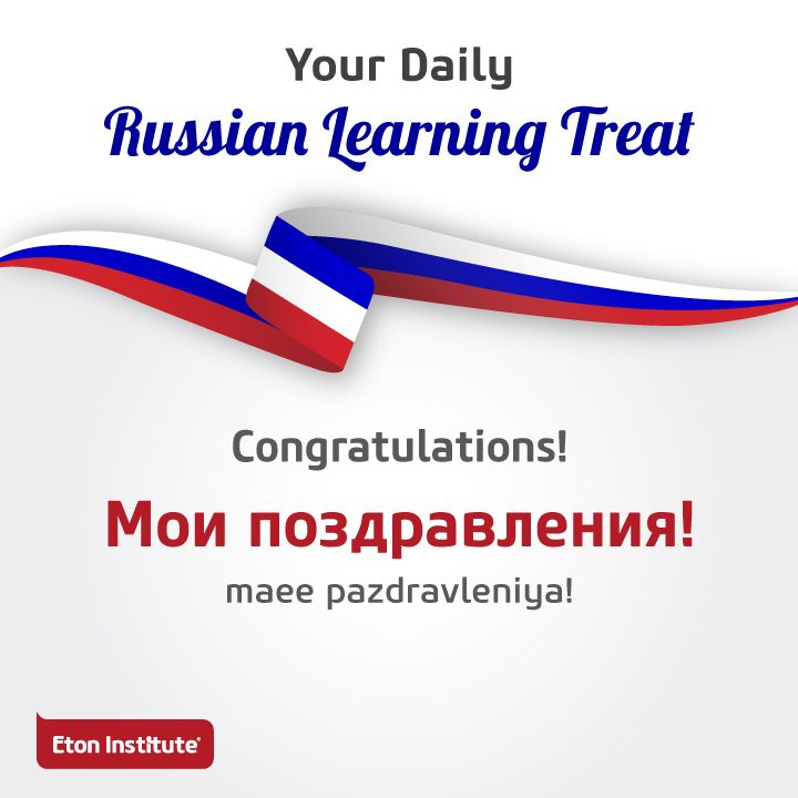 Celebrate everyday moments with family and friends! Reach out to them with a hearty 'Congratulations' in Russian.