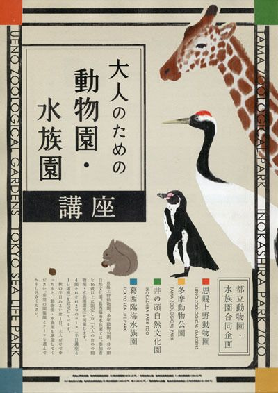 大人のための動物園・水族園講座