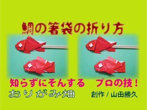 お正月折り紙の折り方鯛の箸袋の作り方 創作Chopsticks bag origami sea bream climbing