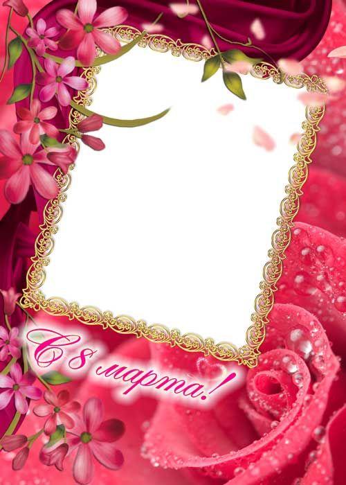 Открытка цветами, рамка для поздравительной открытки с 8 марта