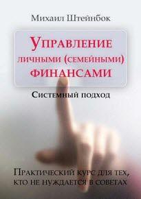 Штейнбок М. - Управление личными (семейными) финансами. Системный подход