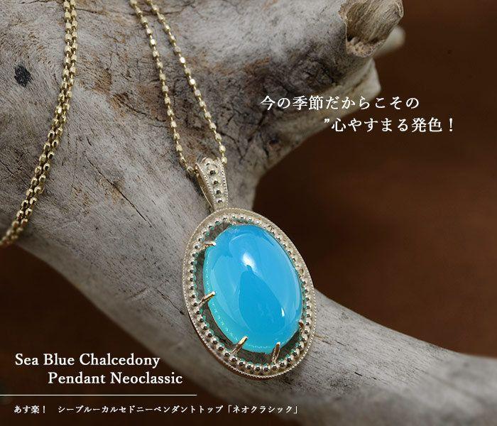 175 best pendantnecklace images on pinterest sea blue chalcedony pendant neoclassic mozeypictures Choice Image