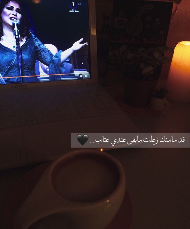 وضلت نوال الكويتية صوتها يذكرني بك Mood Quotes Coffee Quotes Arabic Quotes