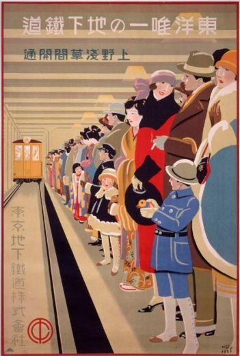 1927年(昭和2年)地下鉄ポスター1