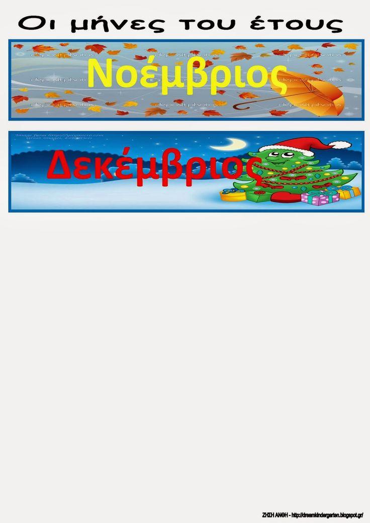 ΜΗΝΕς+ΤΟΥ+ΕΤΟΥΣ+ΣΤΟ+ΝΗΠΙΑΓΩΓΕΙΟ-page-003.jpg (1131×1600)