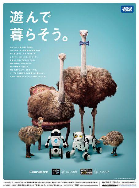 タカラトミー #poster #typography #design