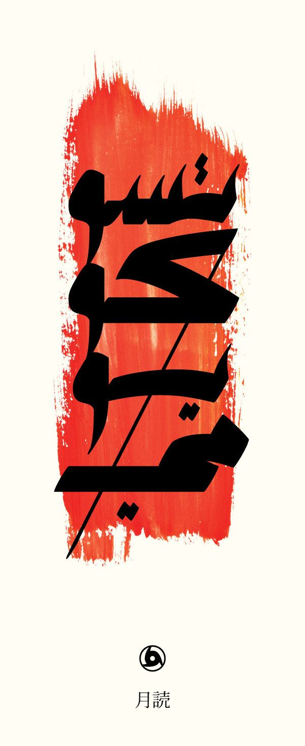 Tsukuyomi (Named after Japanese Shinto God of the moon) .. #poster #design by Islam Zayed