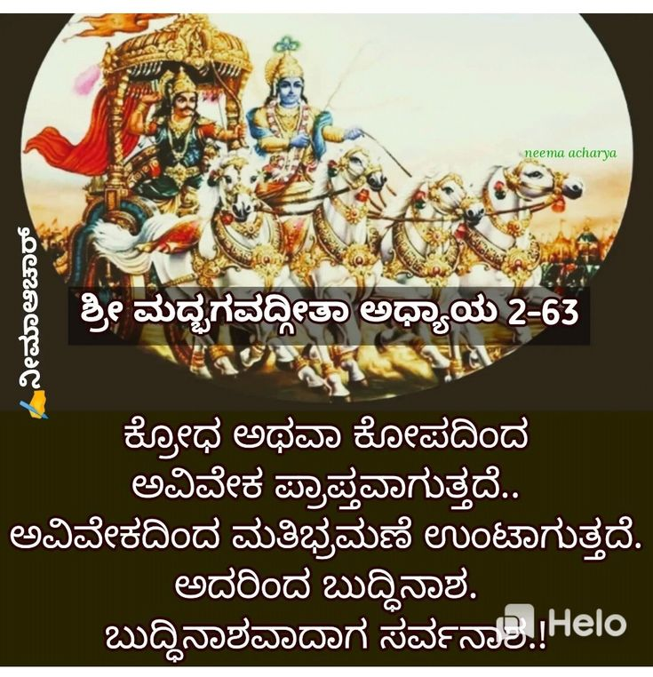 Pin by Lakshmi Raghunath on Kannada quotes in 2020