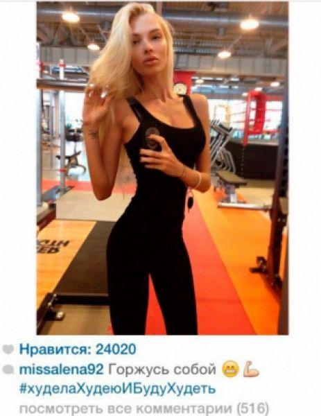 Шишкову обвинили в пропаганде анорексии : Алена Шишкова...