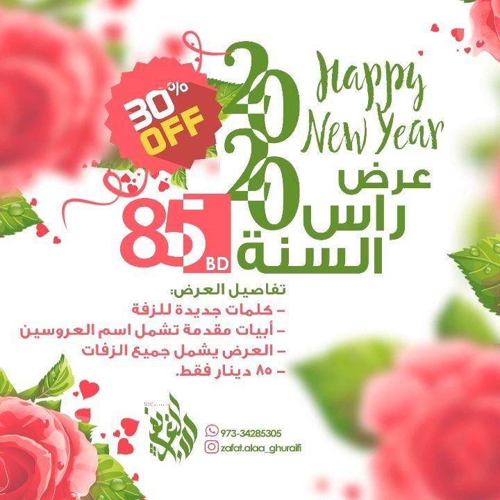 زفة مذهلة للط لب و الاست فسار Whatsapp 00973 34285305 Zafat Alaa Ghuraifi Zafat Alaa Ghuraifi Zafat Alaa Ghuraifi A Bottle Drinks Water Bottle