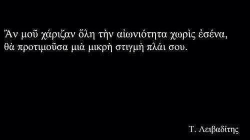 Τάσος Λειβαδίτης/ Tassos Livaditis