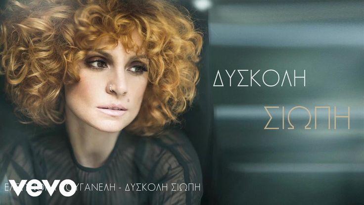 Ελεωνόρα Ζουγανέλη - Δύσκολη Σιωπή (Lyric Video) - YouTube