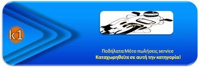 Επαγγελματικός Κατάλογος επιχειρήσεων-προσφορές-Οδηγός αγοράς-εκπτώσεις-κουπόνια-καταστήματα: Ποδήλατα Μότο πωλήσεις service προσφορές δωρεάν εκ...