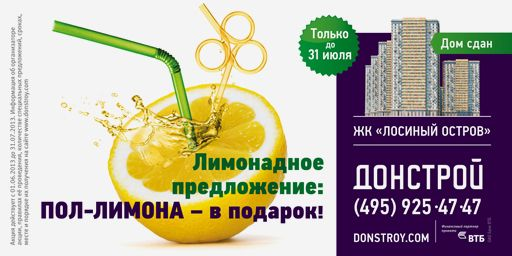 Артоника - Донстрой, Летняя кампания ЖК «Лосиный остров» 2013
