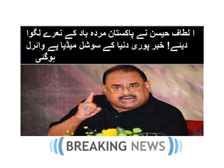 world news today,altaf hussain latest news