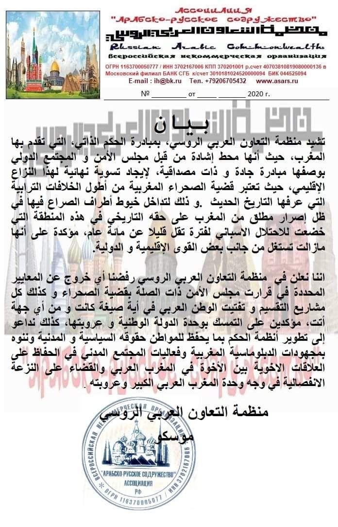 منظمة التعاون العربي الروسي تشيد بمقترح الحكم الذاتي المقدم من طرف المغرب Word Search Puzzle Words Ten