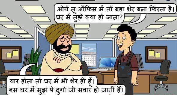 Office-me-Sher-ghar-me-funny-hindi-joke.jpg (591×319)