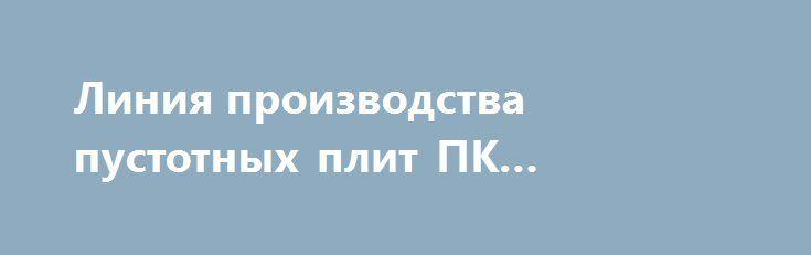 Линия производства пустотных плит ПК #Караганда http://www.pogruzimvse.ru/doska70/?adv_id=546 Компания «Интэк» занимается производством технологических линий, бетонных заводов, бетоносмесителей, металлоформ для производства ЖБИ. Предлагаем Вашему вниманию Технологическую линию для производства пустотных плит ПК.  Линия используется для серийного изготовления многопустотных плит перекрытий из железобетона методом виброформования в металлоформах. В комплект данной технологической линии входят…