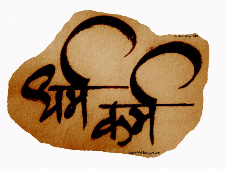 dharma karma calligraphy by ~rdx558 on deviantART