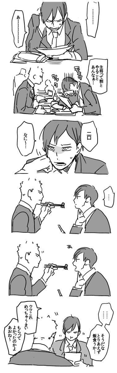 二口君&青根さん