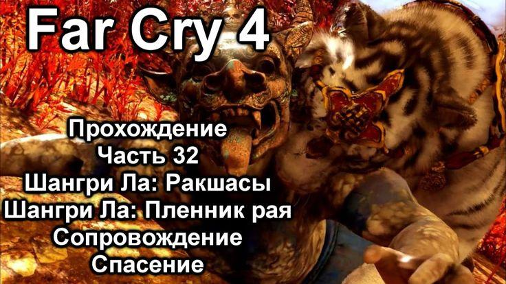Far Cry 4 Прохождение №32 Шангри-Ла: Ракшасы/Пленник рая / Редкий волк