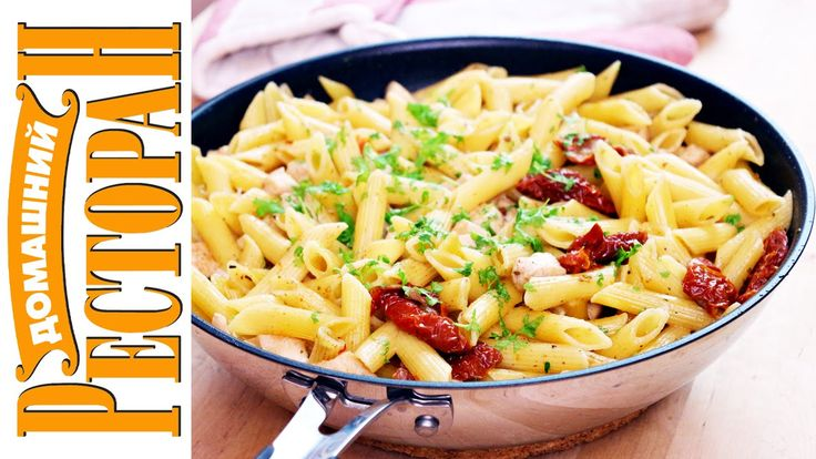 Макароны (паста пенне) с курицей, моцареллой и вялеными томатами - Kulinar24TV - YouTube