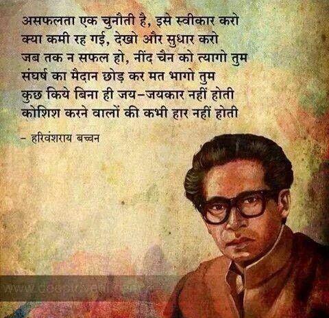 Poem by Harivanshrai Bachchan