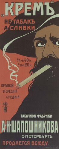 Реклама товаров в Царской России 27