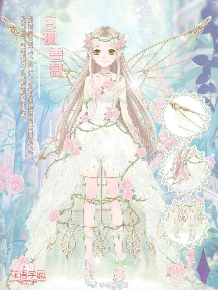 花语学院 白羽蔷薇