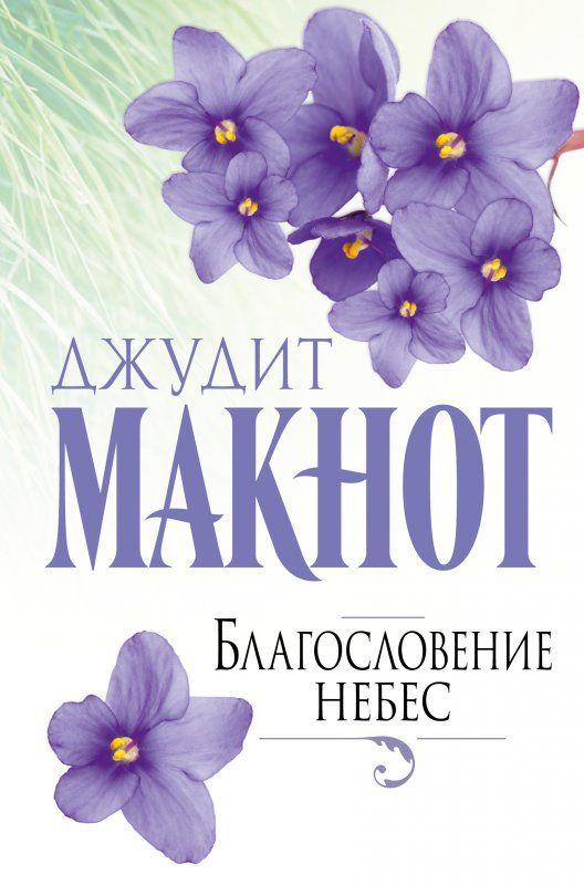 Благословение небес книга скачать бесплатно