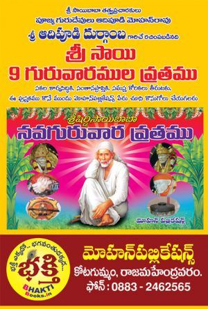 Sai Satcharitra Parayanam Ebook Download