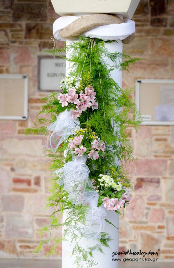 κολώνα εκκλησίας διακοσμημένη με καταρράκτη από λουλούδια