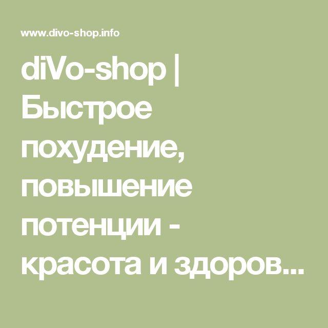 diVo-shop | Быстрое похудение, повышение потенции - красота и здоровье