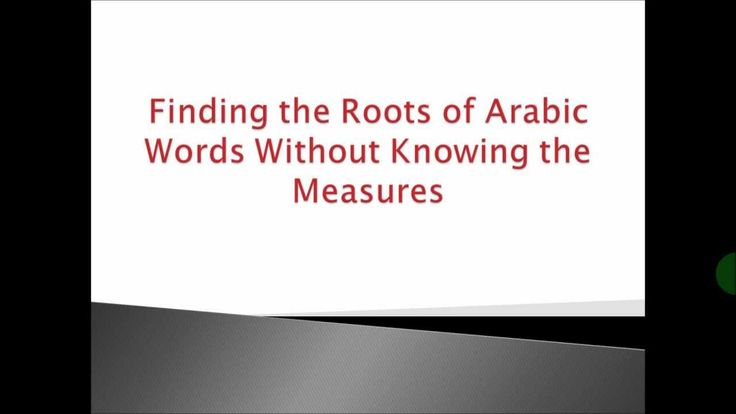 Finding Roots of Arabic Words Without Knowing Measures - Learning Media ...
